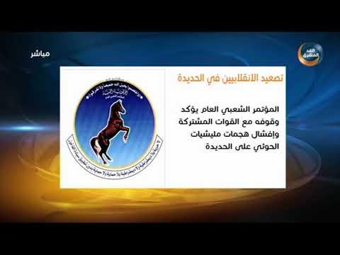 المؤتمر الشعبي العام يؤكد وقوفه مع القوات المشتركة وإفشال هجمات مليشيا الحوثي على الحديدة