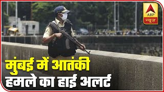 High Alert In Mumbai After Terror Threat From Pakistan | ABP News - ABPNEWSTV