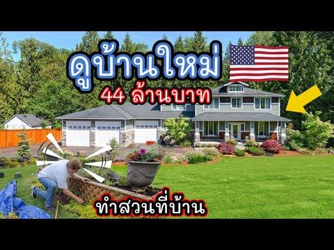 ดูบ้านที่อเมริกา-หาดูบ้านใหม่-