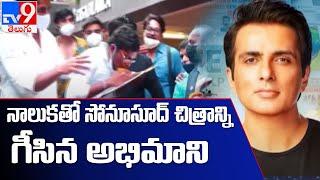 Sonu Sood : నాలుకతో సోనూసూద్ చిత్రం.. వరల్డ్ రికార్డు సాధించిన దాసరి యశ్వంత్ - TV9 - TV9