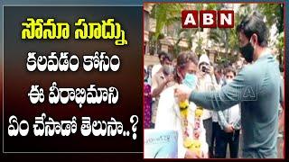 Die Hard Fan 1200 KMs Cycle Yatra To Meet Sonu Sood | ABN Telugu - ABNTELUGUTV