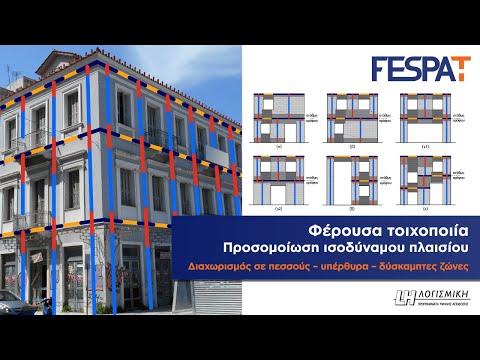 FespaT – Παραδείγματα μοντελοποίησης κτιρίων από φέρουσα τοιχοποιία