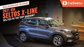 Kia Seltos X Line Walkaround   GT Line Se Kitni Alag Hai?   CarDekho.com