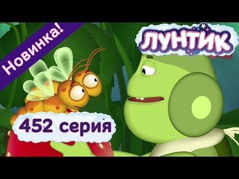 Кадр из мультфильма «Лунтик : 452 серия · Жадины»