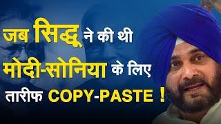 जब Sidhu ने की थी Modi-Sonia के लिए तारीफ कॉपी-पेस्ट !   BJP   Congress   Punjab - ZEENEWS