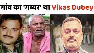 ऐसा खूंखार Gangster जहां पानी पीने के लिए लोग Vikas Dubey से लेते थे इज़ाज़त! । KanpurEncounterUpdate - AAJKIKHABAR1