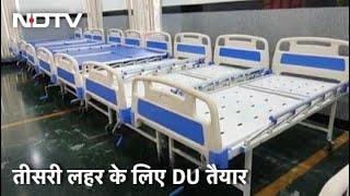 Covid-19 Delhi News | Corona की संभावित Third Wave के लिए DU में तैयारियां जोरों पर - NDTVINDIA