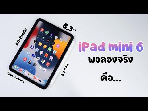 ผิดคาดไปหน่อย-พรีวิว-iPad-Mini
