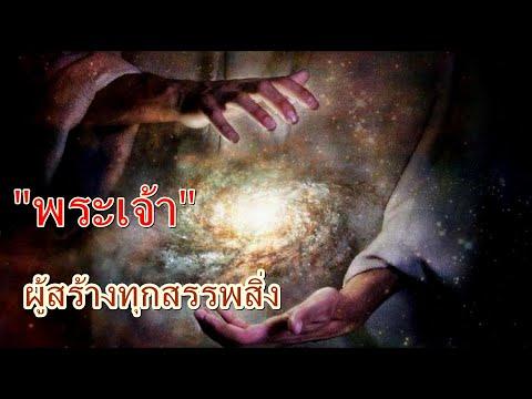 จักวาลอาจไม่ได้เกิดขึ้นเองโดยบ