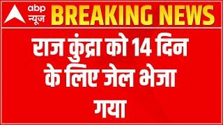 Raj Kundra sent to judicial custody for 14 days - ABPNEWSTV