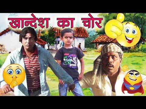 connectYoutube - Thief of Khandesh खानदेश का चोर  | Aasif Albela | Shafique Natya