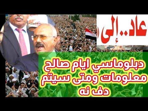 شاهد🔴 بعد القشيبي دبلوماسي يمني يتحدث عن جنا زةعصرية للرئيس صالح معلومات وتفاصيل اخ ر ايام واين تم‼️