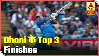 Top 3 Finishes Where Dhoni Didn't Score A Hundred But Played A Perfect Finisher's Role | ABP News - ABPNEWSTV