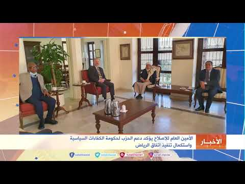 الأمين العام للإصلاح يؤكد دعم الحزب لحكومة الكفاءات السياسية واستكمال تنفيذ #اتفاق_الرياض