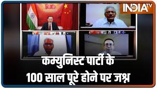 चीन की कम्युनिस्ट पार्टी के कार्यक्रम में शामिल हुए वामदलों के नेता, BJP ने जताई आपत्ति - INDIATV