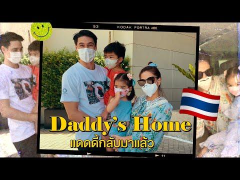 Daddy's-Home-แดดดี้กลับมาแล้ว