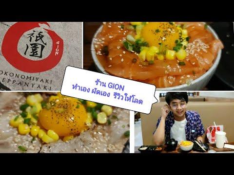 รีวิวชิมร้าน-GION-กิออน-ฟิวเจอ