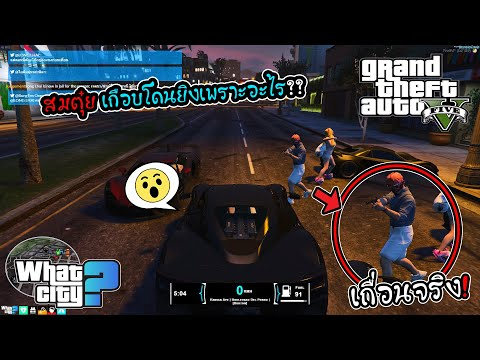 GTA-V-Roleplay-What-City-#2-สม