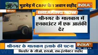 J-K: CRPF jawan, millitant killed in encounter in Srinagar's Malabagh | IndiaTV - INDIATV