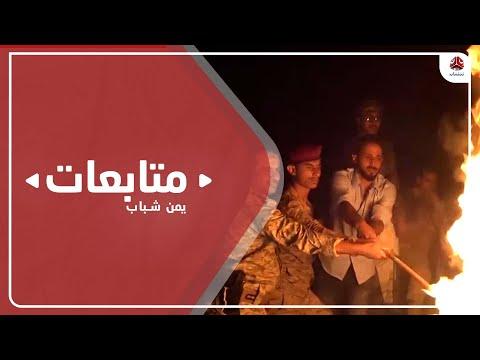 تعز .. أبناء الحجرية يوقدون شعلة 26 سبتمبر في العيد الــ59 للثورة