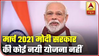 Modi govt will not launch any new scheme till March 31, 2021 | Audio Bulletin - ABPNEWSTV