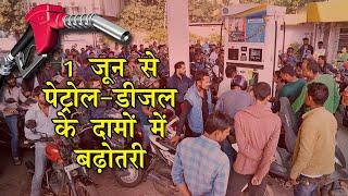 1 जून से कई राज्यों में बढ़ाये जाएंगे पेट्रोल-डीजल के दाम - IANSLIVE