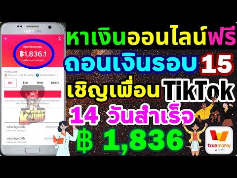 ถอนเงิน-Tiktok-รอบ-15-เชิญเพื่