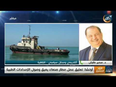 الدكتور سمير طارش: إغلاق مطار صنعاء هي محاولة من مليشيا الحوثي لابتزاز المجتمع الدولي