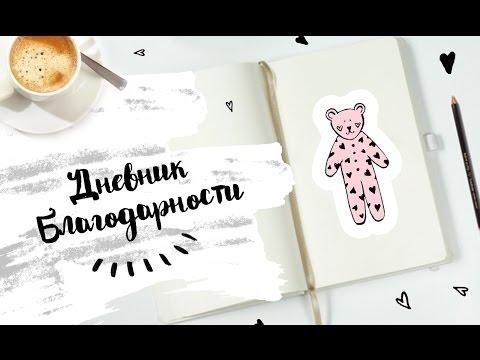 mp Как меняет жизнь ведение дневника   to mp3 ДНЕВНИК БЛАГОДАРНОСТИ Как я его веду Для чего