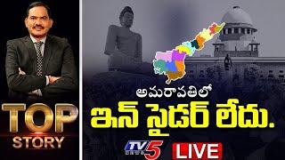 ఏపీ సర్కార్ కు మరో ఎదురు దెబ్బ Top Story Debate   AP News   Amaravathi Insider Trading   TV5 News - TV5NEWSSPECIAL