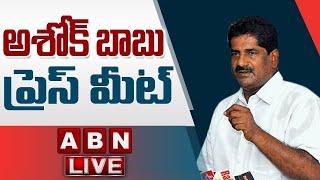 TDP Ashok Babu Press Meet LIVE || ABN - ABNTELUGUTV