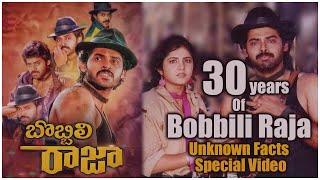 30Years For Bobbili Raja Special Story Video | Venkatesh | Producer Prasanna Kumar | TFPC - TFPC