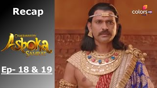 Chakravartin Ashoka Samrat - चक्रवतीन अशोक सम्राट - Episode -18 & 19 - Recap - COLORSTV