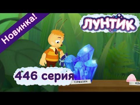 Кадр из мультфильма «Лунтик : 446 серия · Коллекционеры»