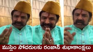 Balakrishna wishing Eid Mubarak Wishes To All Muslims | Balakrishna Emotional Video - RAJSHRITELUGU