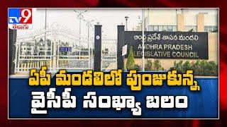 AP Legislative Council : శాసనమండలి లో మారనున్న సమీకరణాలు - TV9 - TV9