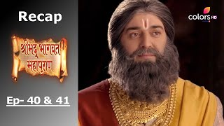 Shrimad Bhagwat Mahapuran - श्रीमद् भागवत महापुराण - Episode -40 & 41 - Recap - COLORSTV