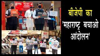 BJP ने शुरू किया 'महाराष्ट्र बचाओ आंदोलन - IANSLIVE