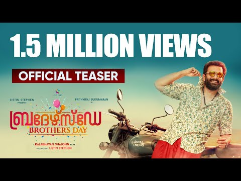 Brother's Day Official Teaser | Prithviraj Sukumaran | Kalabhavan Shajohn