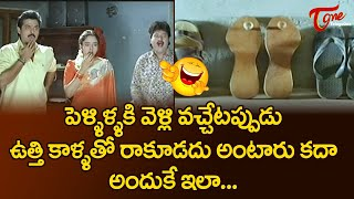 Venkatesh And Sudhakar Best Comedy Scenes | Telugu Movie Comedy Videos | NavvulaTV - NAVVULATV