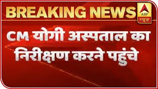 Lucknow: CM Yogi Inspects Ram Manohar Lohia Hospital   ABP News - ABPNEWSTV