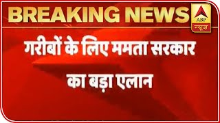 Mamata Banerjee to give free ration to poor till June 2021 - ABPNEWSTV