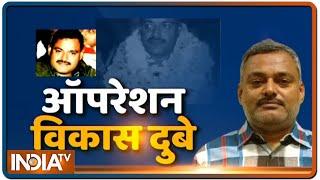 CCTV कैमरे में कैद गैंगस्टर Vikas Dubey, Faridabad के होटल में नज़र आए 8 पुलिसवालों के हत्यारा - INDIATV