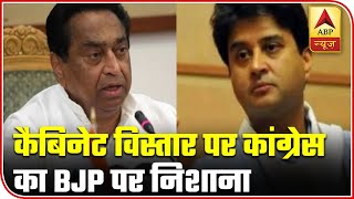Cong slams BJP on MP cabinet expansion in Scindia's favour - ABPNEWSTV