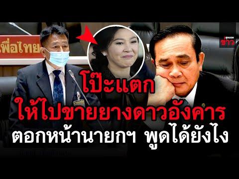 ข่าวล่าสุด!-พิเชษฐ์เพื่อไทย-แฉ