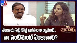Barabar With Somu Veerraju - TV9 - TV9