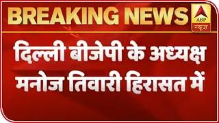 Manoj Tiwari detained for flouting lockdown rules in Delhi - ABPNEWSTV