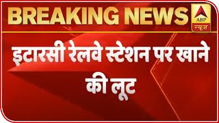 Migrant labourers robbed food packets at Itarsi railway station - ABPNEWSTV