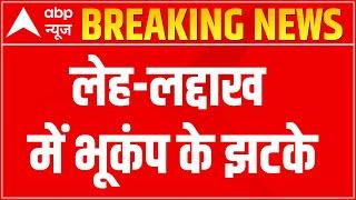 Earthquake of magnitude 3.6 hit Leh, Ladakh - ABPNEWSTV