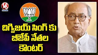 BJP Leaders Counter To Digvijay Singh Comments On Article 370 | V6 News - V6NEWSTELUGU